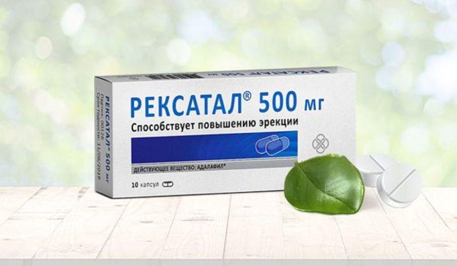 Рексатал таблетки