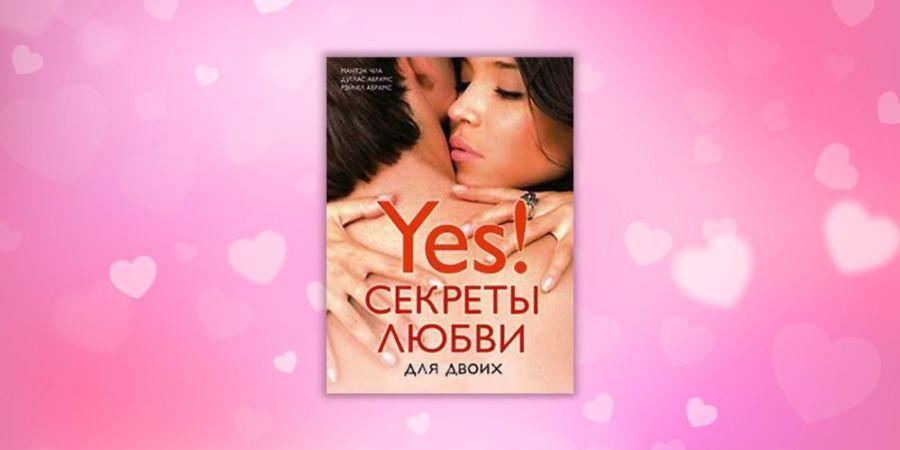 Yes! Секреты любви для двоих