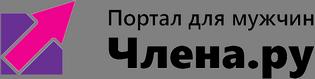 Члена.ру