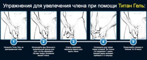 Увпражнения для увеличения члена с помощью Титан Геля
