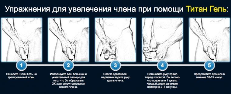 Крем для увеличения пениса увеличивающие полововой орган крема